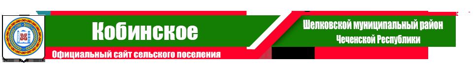 Коби | Администрация Шелковского района ЧР